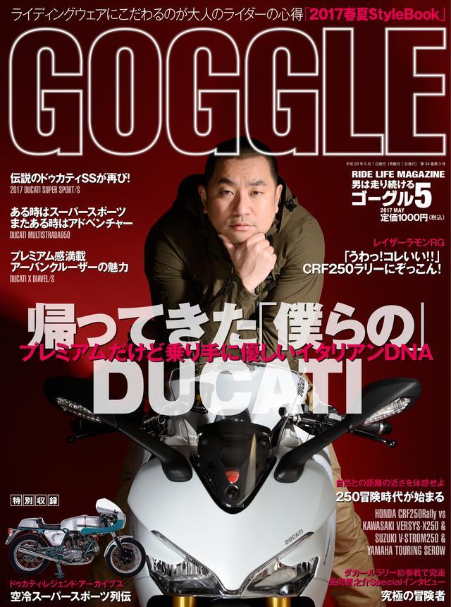 画像: GOGGLE 3月24日発売号はDUCATI特集 定価 1,000円(税込)