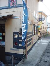 画像: 「ご乗車お待ちしております」と言わんばかりの外観。このときは国鉄色のクリーム1号に青色の塗り分けの583系カラーが塗装されていました。クリーム1号はスカ色・113系にも使われている色なんですって。