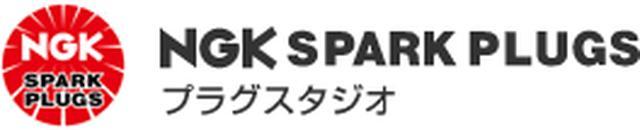 画像: NGKスパークプラグ プラグスタジオ -日本特殊陶業- [NGK PLUG STUDIO]