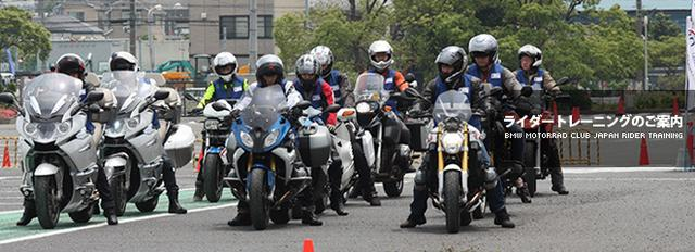 画像: ライダートレーニング(BMW Motorrad Club Japan Rider Training) | BMW Motorrad Club Japan | BMCJ