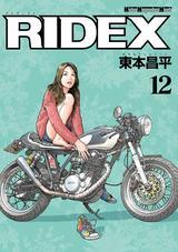 画像: KAWASAKI ZZR1100、YAMAHA FZ400R、KAWASAKI ゼファー750、SUZUKI バンバン90 などが登場!お待たせしました【RIDEX12】発売!!
