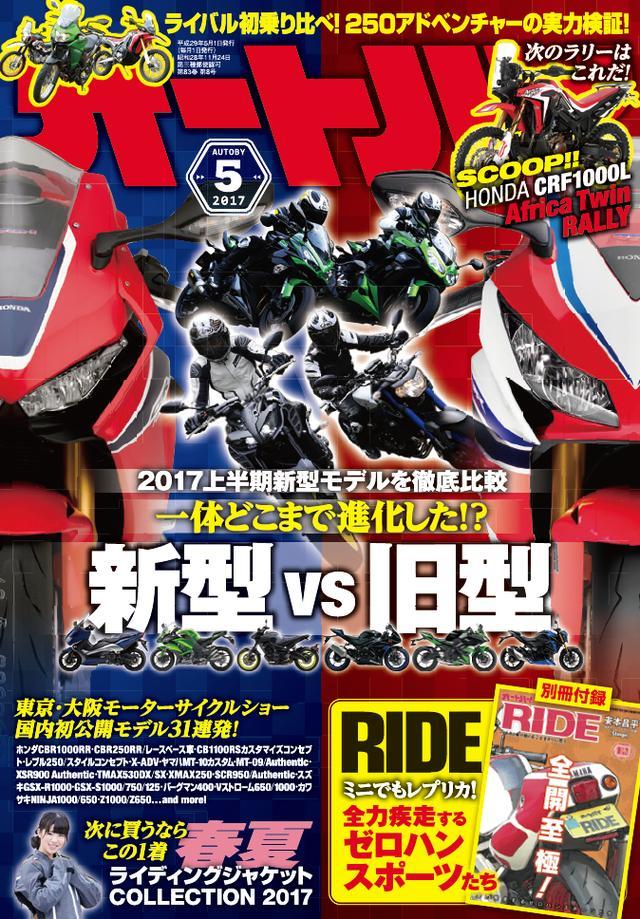 画像1: 東京&大阪モーターサイクルショー出展車両も話題の新型も満載です!