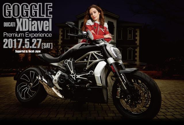 画像2: GOGGLE & DUCATI XDiavel Premium Experience Test Ride Touring に4名をご招待