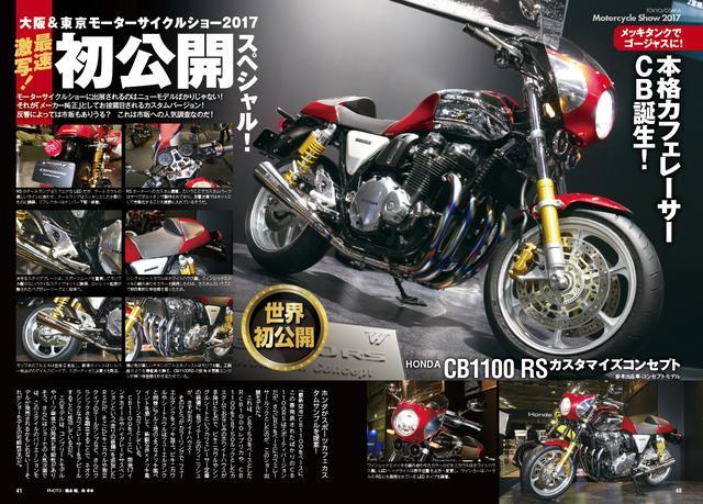 画像2: 東京&大阪モーターサイクルショー出展車両も話題の新型も満載です!