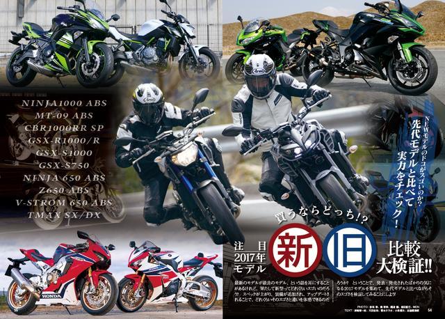 画像3: 東京&大阪モーターサイクルショー出展車両も話題の新型も満載です!