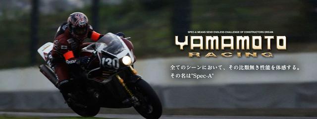 画像: spec-A | ヤマモトレーシング