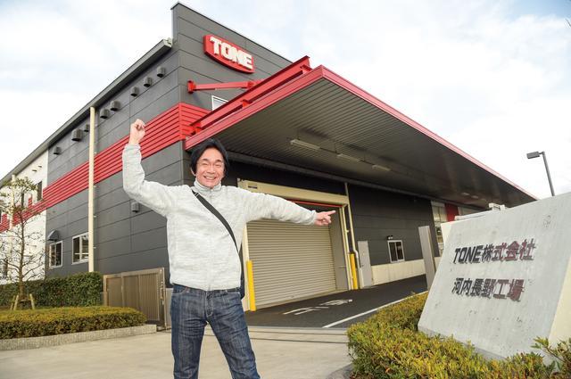 画像: 今回は2012年に設置された河内長野工場を見学。同工場は主に組立などを担当する工場で、大型のショールームも設置されている。ちなみに、「TONE」の商標は「利根川」に由来するもので、1941年(昭和16年)から親しまれているブランドなのだ。