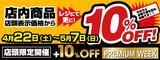 画像: 4月22日(土)〜5月7日(日)の期間は、ナップス10%オフウィーク!!