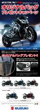画像: スズキ GSX-S1000 ABS、GSX-S1000F ABS 購入でオリジナルバッグをプレゼント