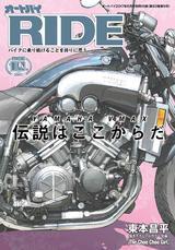 画像: 新生【RIDE】第19号、5月1日(月曜日)発売!!!