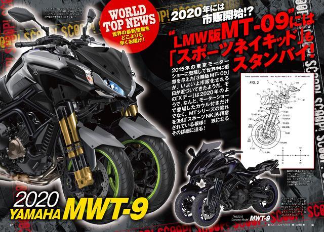 画像: 2015年の東京モーターショーに登場した「3輪版 MT-09」が、いよいよ市販化に向かって加速しているようです! そして、ネイキッドスタイルも!