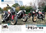 画像: 大阪&東京モーターサイクルショー2017に登場したカスタム車を、改めて分析!
