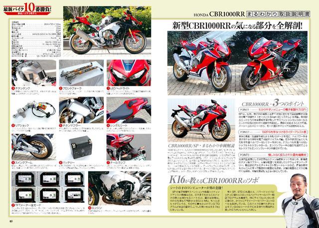 画像2: 特集は「最新バイク10番勝負!」! 試乗インプレッションをはじめ、お詳細すぎる車両情報をお届け!