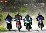 画像3: 特集は「最新バイク10番勝負!」! 試乗インプレッションをはじめ、お詳細すぎる車両情報をお届け!