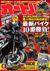 画像: オートバイ2017年6月号 ■販売価格(税込): 980 円  ■発売日 : 2017年 5月 1日