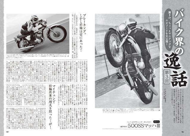 画像: 人気レギュラーコラム「バイク界の逸話」、6月号のテーマとなるのは「KAWASAKI 500SS マッハⅢ」!
