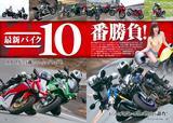 画像1: 特集は「最新バイク10番勝負!」! 試乗インプレッションをはじめ、お詳細すぎる車両情報をお届け!