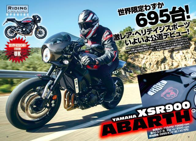 画像: 世界限定わずか695台! YAMAHA XSR 900 ABARTHが行動デビュー!