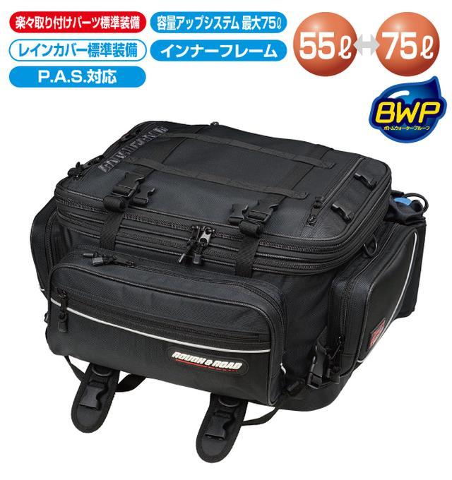 画像2: 様々な用途に対応する万能ツーリングバッグが発売に!