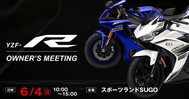 画像: YZF-R オーナーズミーティング