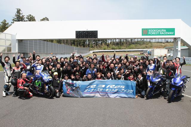 画像: 6月4日、YZF-RオーナーはSUGOに集結せよ!