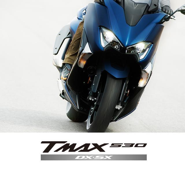 画像: TMAX530 - バイク・スクーター|ヤマハ発動機株式会社