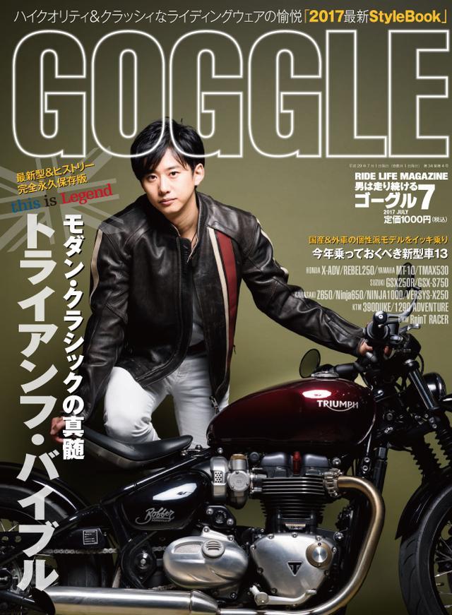 画像: GOGGLE 5月24日発売7月号 定価 1,000円 表紙モデル/森本ケンタ、撮影/松川忍