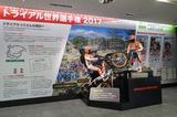 画像: Honda ウエルカムブラザ青山では、5月25日(木)まで世界選手権参戦マシン MONTESA COTA 4RTを展示しています。実際のセクションでの競技姿を再現した展示方法が凝ってますよね。トライアル競技のルールがコンパクトに説明された大型パネルも勉強になります。