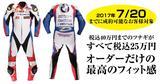 画像: フルオーダーレーシングスーツ【25万円】キャンペーン