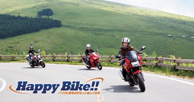 画像: 【JAF Happy BIKE!!】バイクに乗るのがもっと楽しくなる