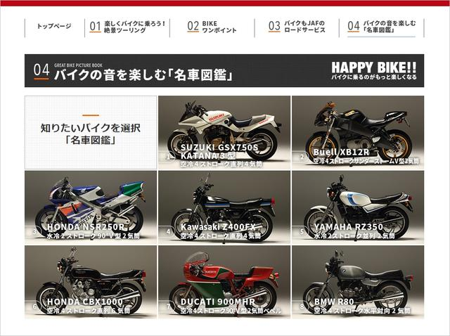 画像: バイクの音を楽しむ「名車図鑑」TOPページ