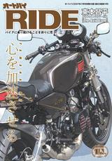 画像: 新生【RIDE】第20号、6月1日(木曜日)発売!!!