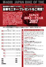 画像: 第40回 JAPAN BIKE OF THE YEAR 2017エントリーアルバム あなたの1票が今年のベストバイクを決める!