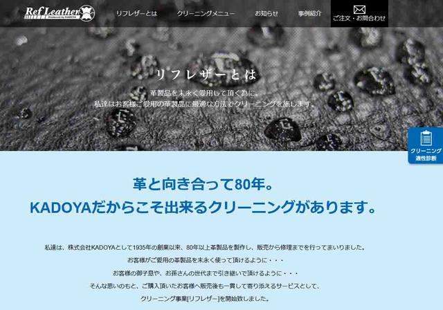 画像2: 革専門のクリーニング「リフレザー」の ホームページがリニューアル