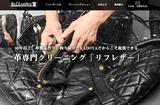 画像1: 革専門のクリーニング「リフレザー」の ホームページがリニューアル