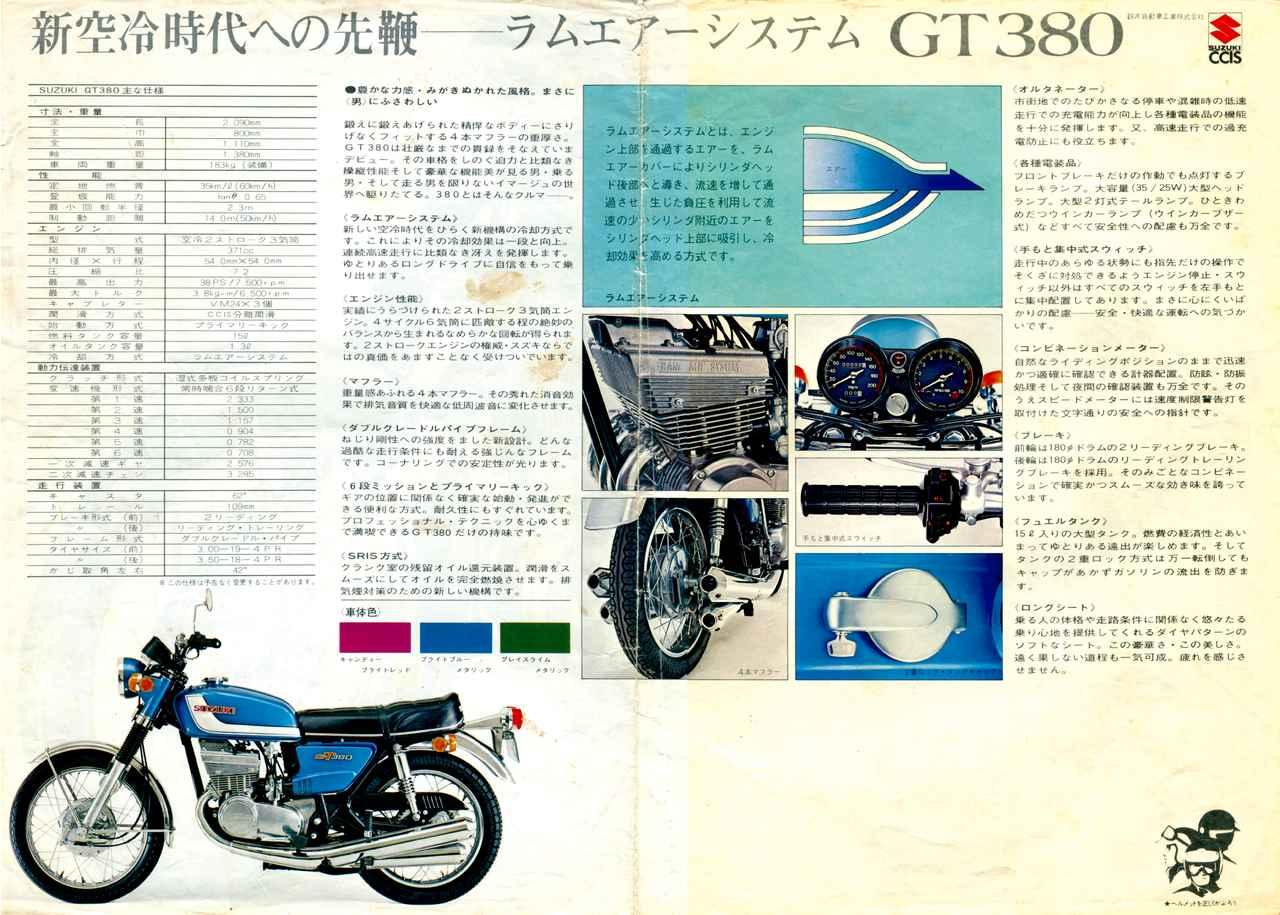 画像2: SUZUKI GT380 カタログ