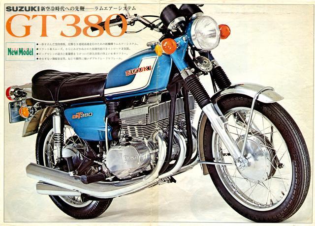 画像1: SUZUKI GT380 カタログ