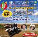 画像1: 「MFJ東北復興応援ツーリング」開催決定!参加者募集!