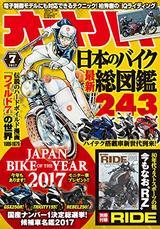 画像: オートバイ 2017年7月号 [雑誌] | オートバイ編集部 |本 | 通販 | Amazon