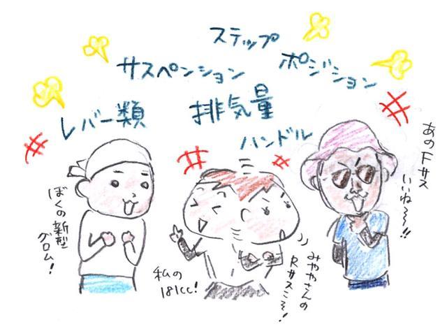 画像: サスペンションの「ニュートン」とかまだまだわからないことだらけの私です。(・o・`;) お二人ともありがとうございました!(^^)