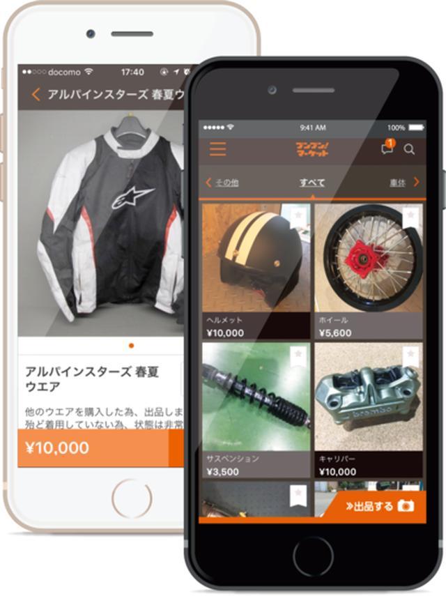画像1: 出品も購入もカンタン! 出品アイテムは日々増加中!