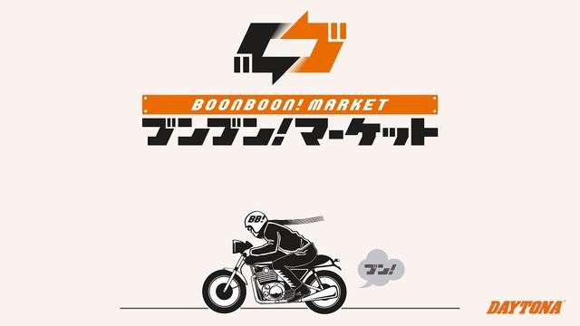 画像: バイク専用フリーマーケットアプリ_ブンブン!マーケット youtu.be
