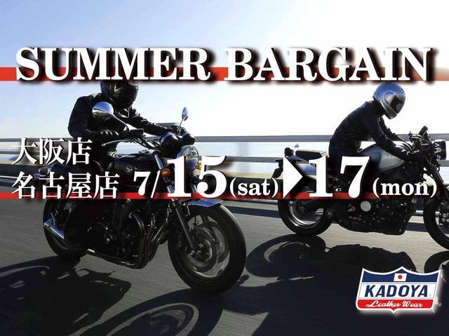 画像: KADOYAサマーバーゲン大阪店・名古屋店の直営店で7/15-17に第一弾開催
