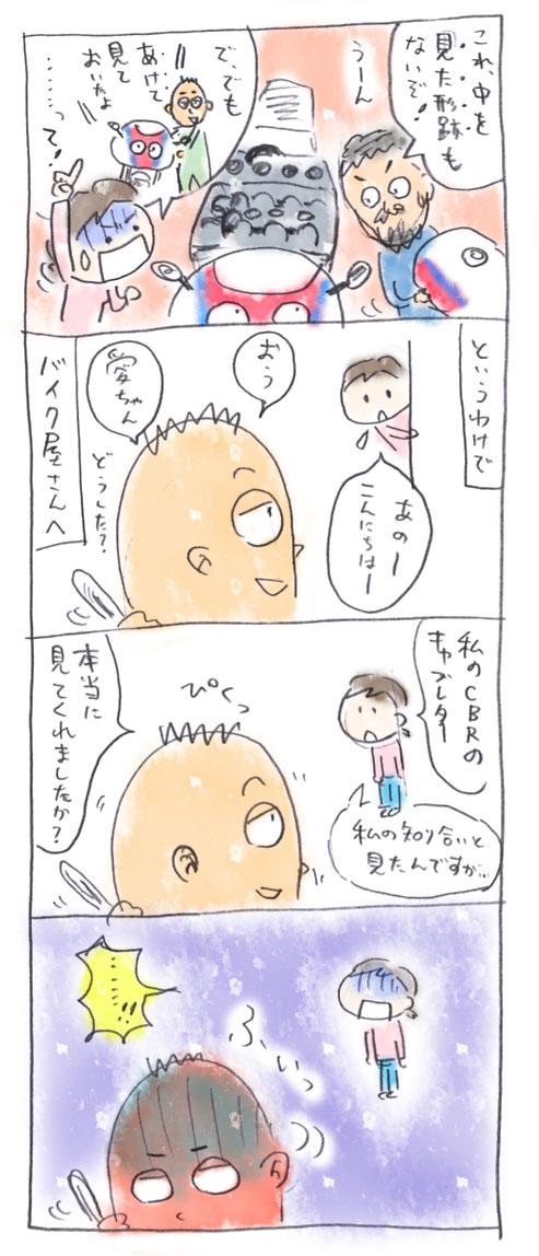 画像: ……(´⊙ω⊙`;)