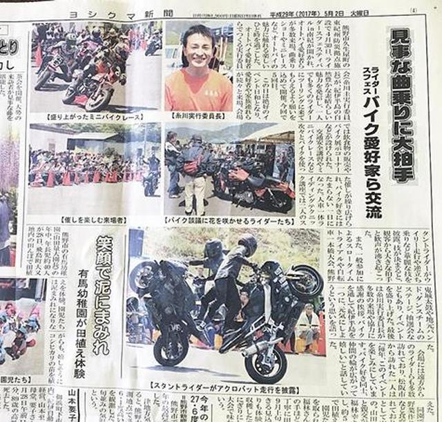 画像: ちなみに、夕方のニュース&地元新聞にも取り上げられました、よと。