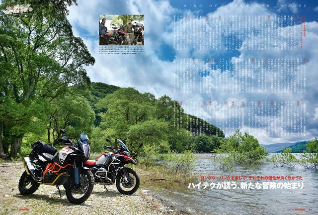 画像: BMW R 1200 GS ADVENTURE vs KTM 1290 SUPER ADVENTURE R