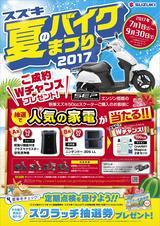 画像: スズキ 夏のバイクまつり2017 開催