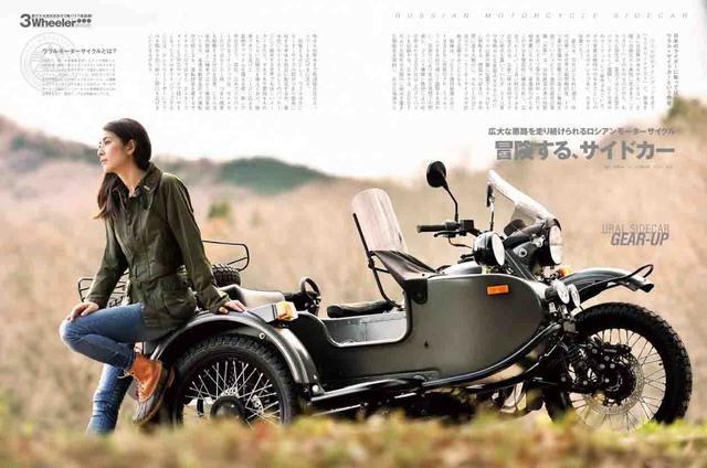 画像: URAL SIDECAR GEAR-UP