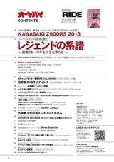 画像10: スクープ! ライテク! NEWモデルインプレに外国車オールアルバム2017!!