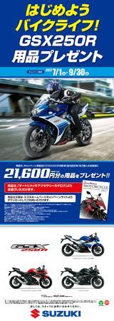 画像: スズキ 「はじめようバイクライフ!GSX250R用品プレゼント」キャンペーン